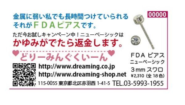 FDAピアスの広告サムネイル
