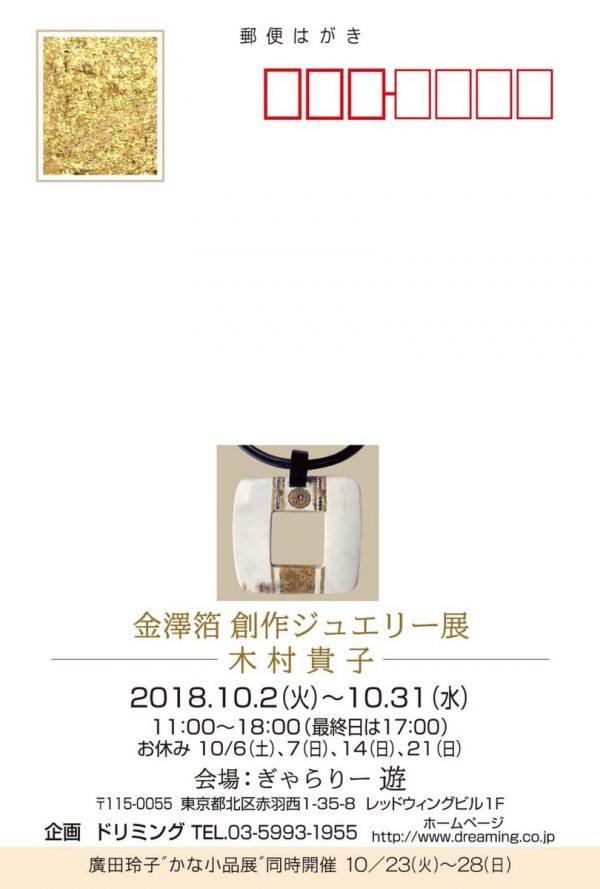2018年秋-今年の木村貴子の創作ジュエリー展サムネイル