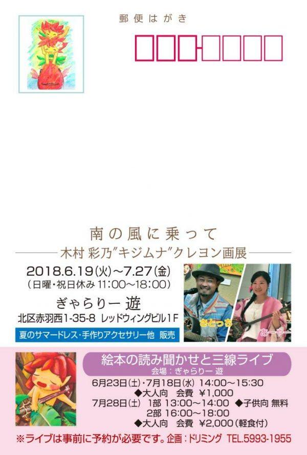 ☆夏を先取り☆サマーフェスティバル!サムネイル