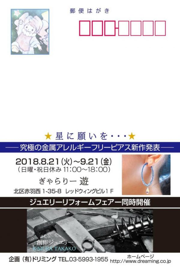 手づくりジュエリーフェア―☆星に願いを☆FDAピアス勢揃い!サムネイル