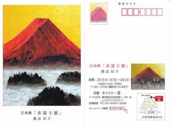 日本画「赤富士展」 渡辺信子サムネイル