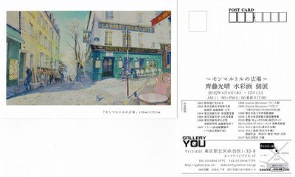 齊藤光晴 水彩画 個展サムネイル
