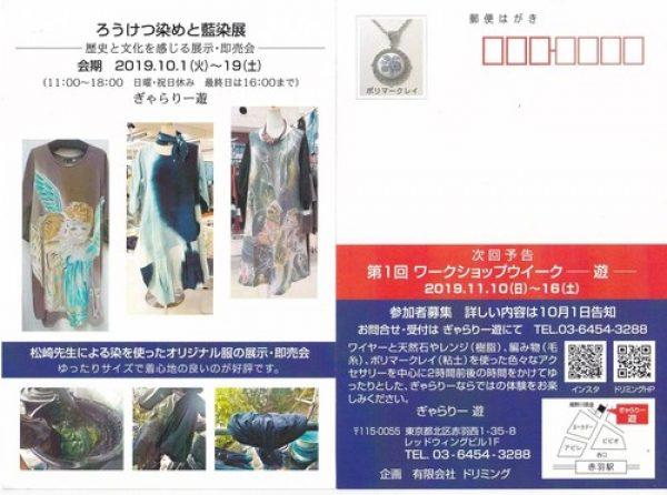 """10月1日より松崎先生の""""ろうけつ染めと藍染展""""が始まりますサムネイル"""