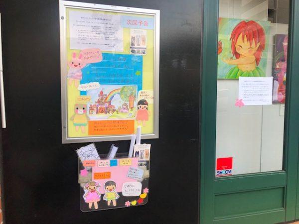 窓ぎわのキジムナー展と塗り絵コンテストサムネイル