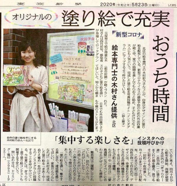 東京新聞5/23したまち支局に掲載されました。サムネイル
