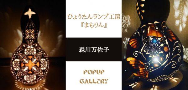21.1.25-2.20 POP UP GALLERY ひょうたんランプ特別展サムネイル