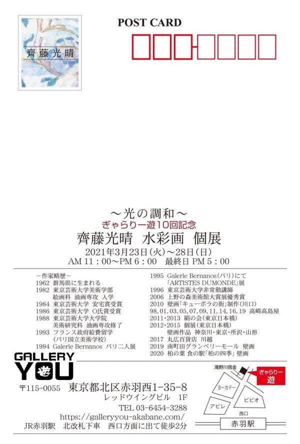 3.23(火)より 3.28(日)まで齊藤光晴 水彩画展サムネイル