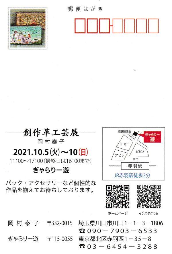2021.10.5(火)-10(日) 創作革工芸展サムネイル