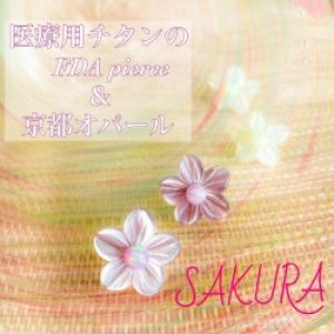 FDAピアス/KYOTOオパールシリーズ 桜-ピンク-/桃遊 FDA-A32